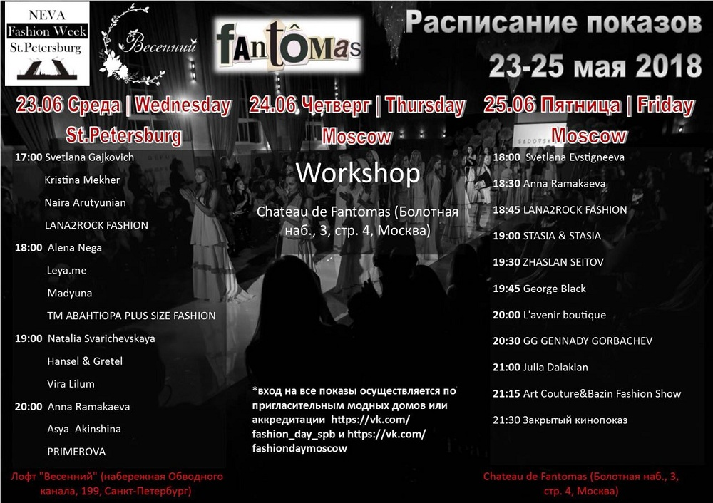 Программа Moscow Fashion Day