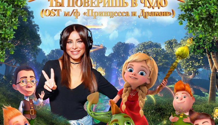 Ани Лорак записала саундтрек к мультфильму «Принцесса и Дракон»