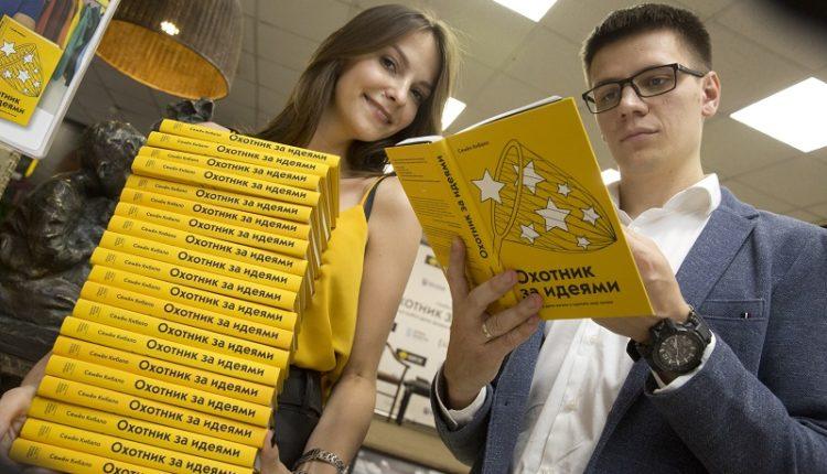 МИФ ожидает продать до конца года весь тираж новой книги «Охотник за идеями»