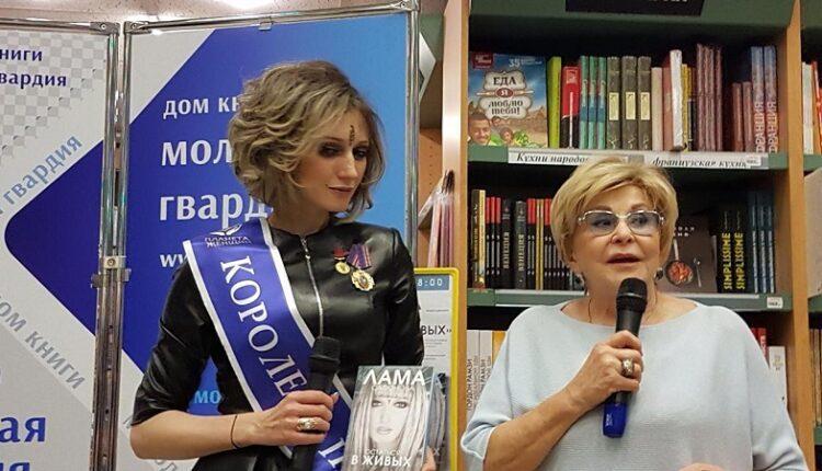 Фурор книги Ламы Сафоновой «Остаться в живых»