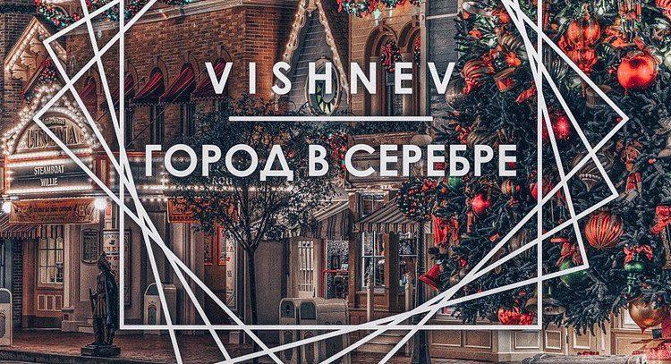 Премьера! Артист лейбла Первое Музыкальное VISHNEV представил новогодний сингл «Город в серебре».