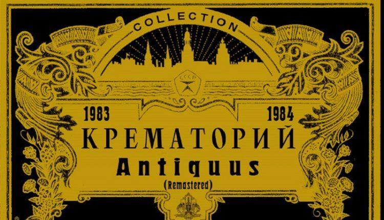 Анонс. Новогодняя презентация сборника «Antiquus»!  23.12 в клубе «16 ТОНН»!