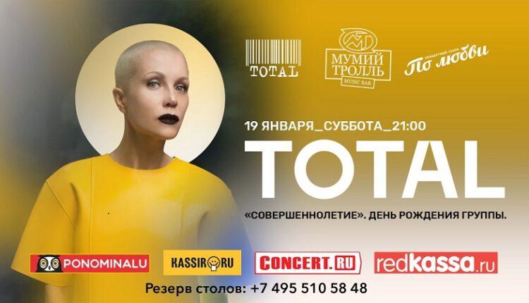 Total — Москва, «Мумий Тролль Music Bar», 19 января