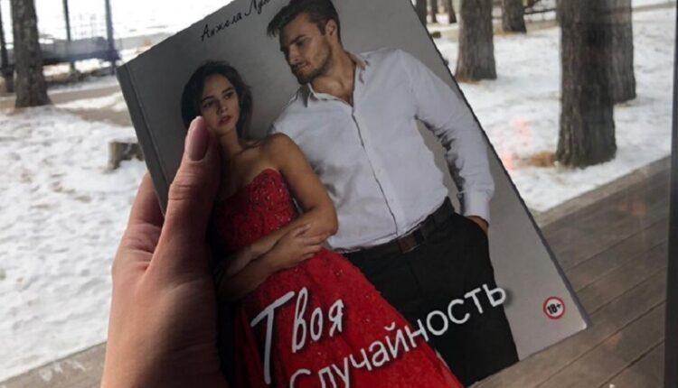 22 года и уже писатель! Анжела Лукина выпустила первую книгу под названием «Твоя Случайность»