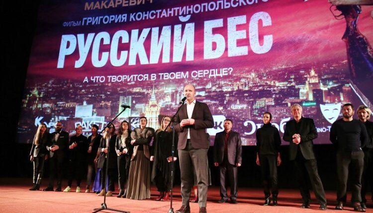 В Москве прошла премьера фильма Григория Константинопольского «Русский бес».