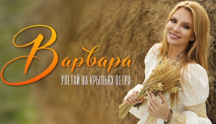 Певица Варвара подарила влюбленным классику