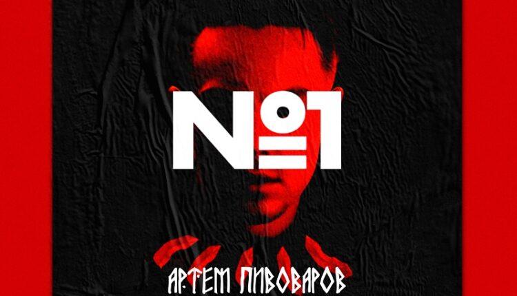 Новый сингл Артема Пивоварова