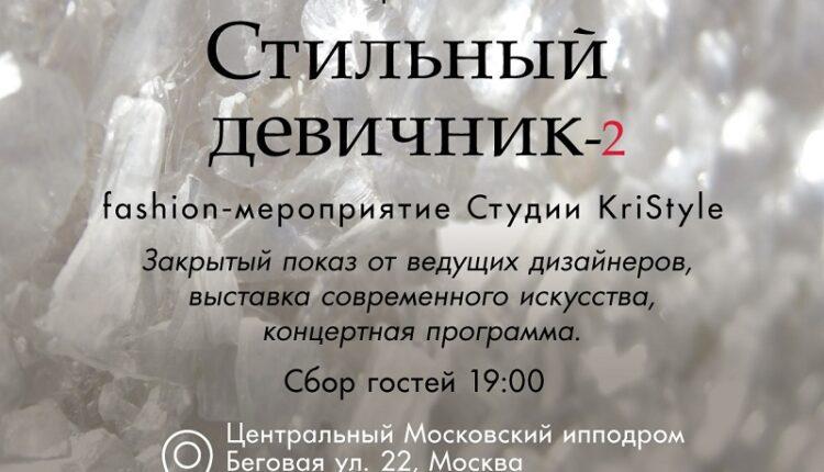 Анонс. Центральный Московский Ипподром. Стильный девичник-2
