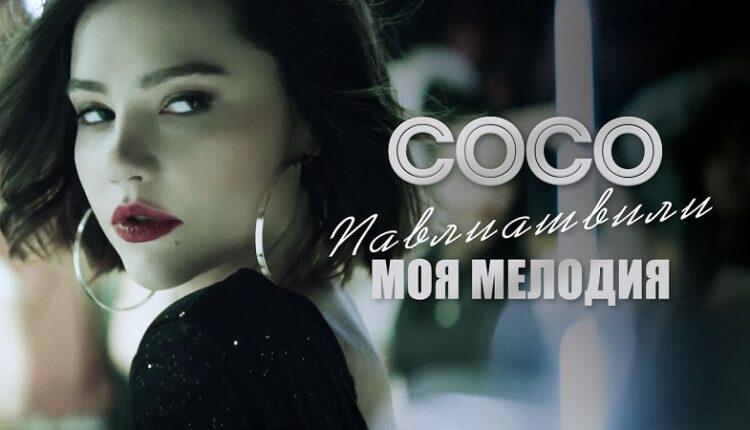 «Моя мелодия» Сосо Павлиашвили на рейве