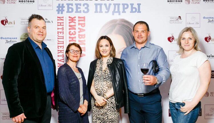 #Безпудры — презентация книги Екатерины Каленовой