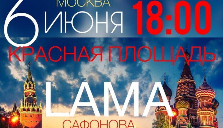 Лама Сафонова на Красной площади презентует свою книгу «Остаться в живых»