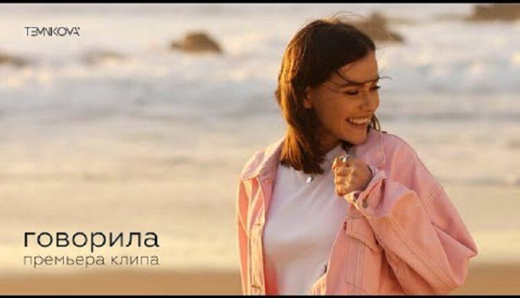 Премьера клипа  Елены Темниковой «Говорила»