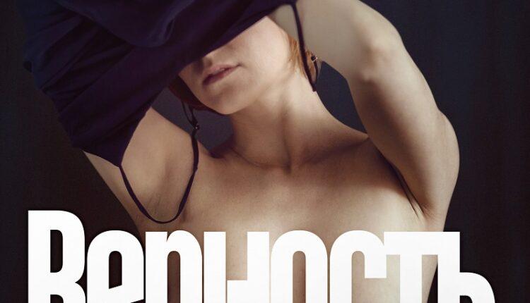 Совместный проект компаний ТНТ- PREMIER Studios и Друг друга — фильм Нигины Сайфуллаевой «ВЕРНОСТЬ»