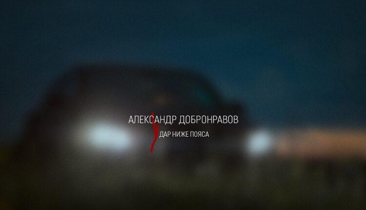 Александр Добронравов выпустил клип «Удар ниже пояса»
