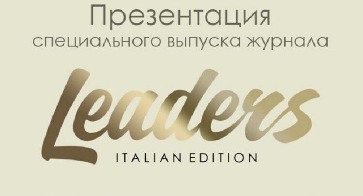 Презентация специального выпуска журнала Leaders. Italian Edition