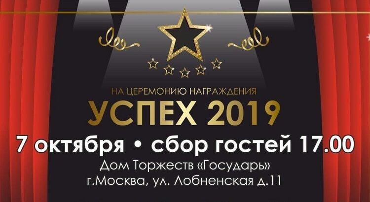 Церемония награждения победителей премии «Успех»