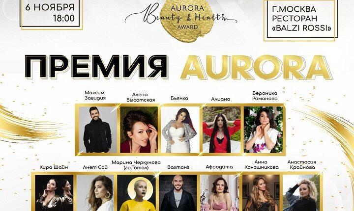 6 Ноября EUROPEAN BEAUTY&HEALTH AWARD AURORA 2019 и AURORA BUSINESS AWARD 2019