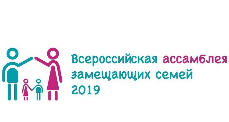 Финал Всероссийского конкурса «Всероссийская ассамблея замещающих семей» пройдет в Москве