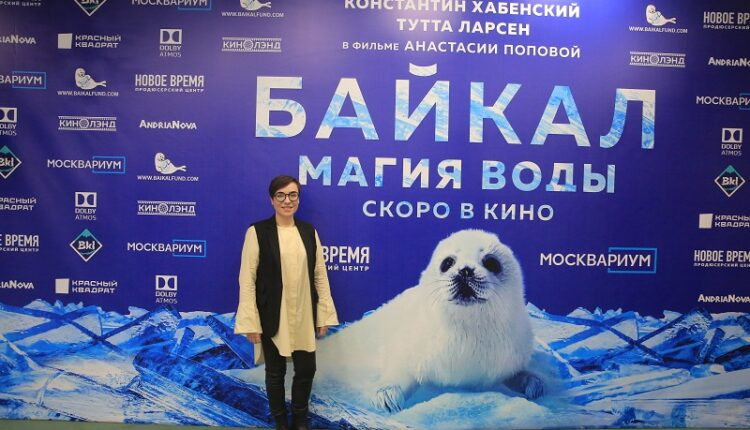 Тутта Ларсен представила фильм «Байкал. Магия воды»  в «Москвариуме» на ВДНХ