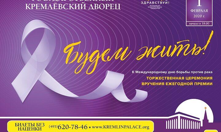 1 февраля в Кремлевском дворце состоится премия «Будем жить»