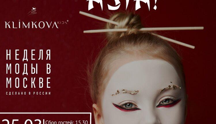 ПОКАЗ  KLIMKOVA KIDS «Hello, Asia»  в рамках недели Высокой моды «Moscow Fashion Week»  25 марта 2020 г.