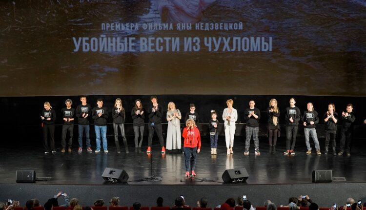 В Москве состоялась премьера фильма «Убойные вести из Чухломы» режиссёра Яны Недзвецкой.