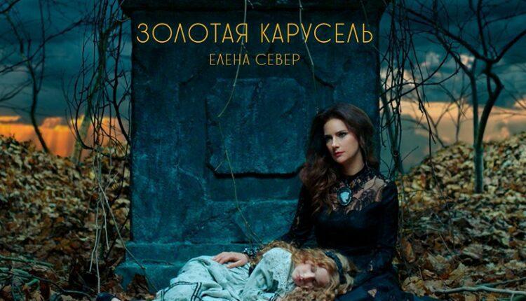 Премьера клипа «Золотая Карусель» Елены Север