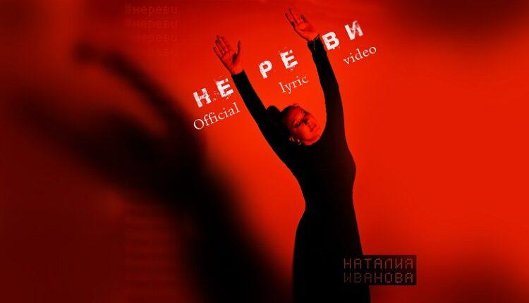 Наталия Иванова обратилась к молодежи через песню «Не реви»