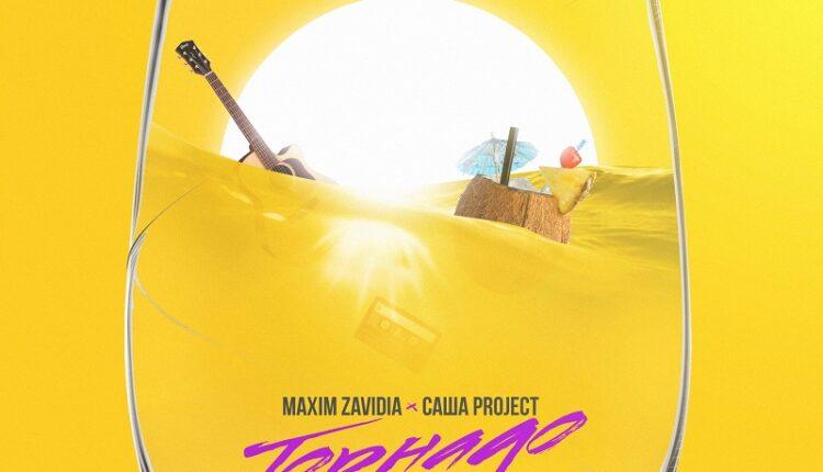Страстное «Торнадо» от Maxim Zavidia и Саши Project. Артисты презентовали совместный трек.