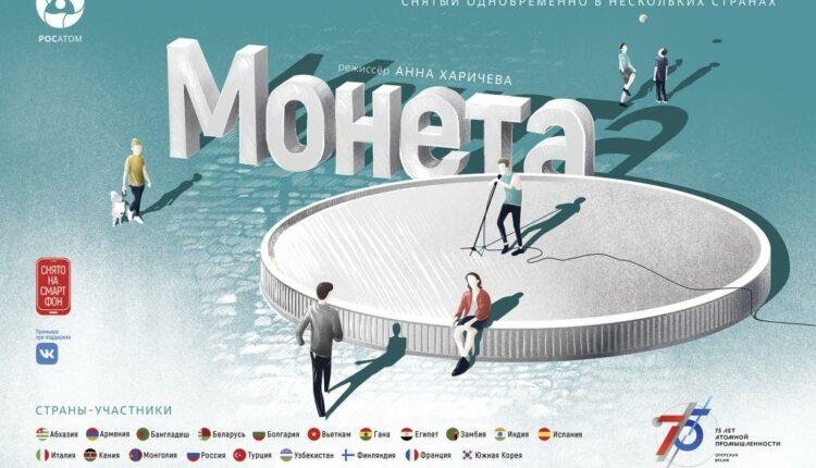 Международная программа «КультPROсвет» объявила победителя онлайн-киношколы и дату премьеры фильма «Монета»