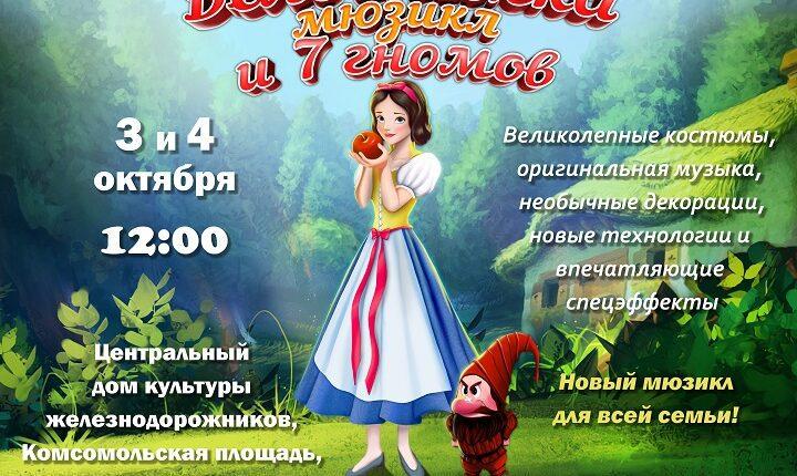 3 и 4 октября в 12.00 в ЦДКЖ состоится Мюзикл «Белоснежка и 7 гномов»