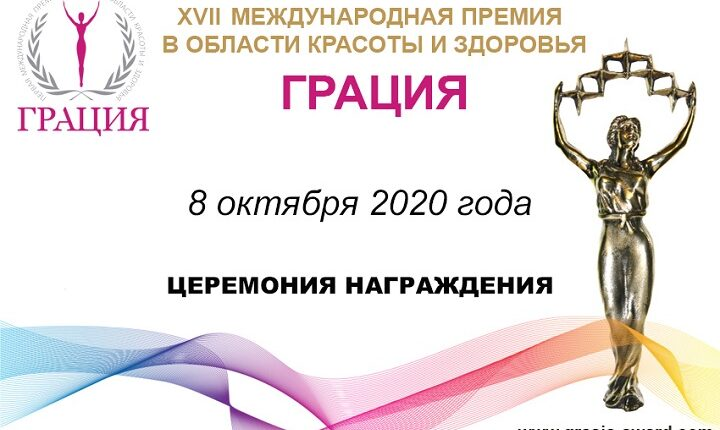 Состоится XVII торжественная церемония награждения Международной Премии в области красоты и здоровья «Грация»