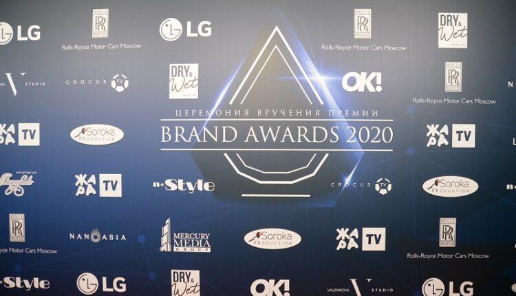 В Москве прошла ХII церемония награждения премии Brand Awards 2020