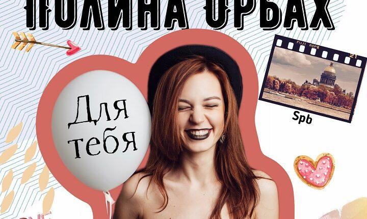 Певица Полина Орбах представила хюгге-премьеру клипа «Для тебя»