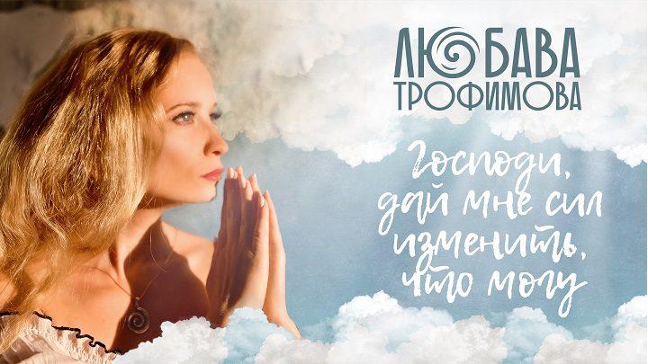 Поэзия Любавы Трофимовой — как лекарство от депрессии