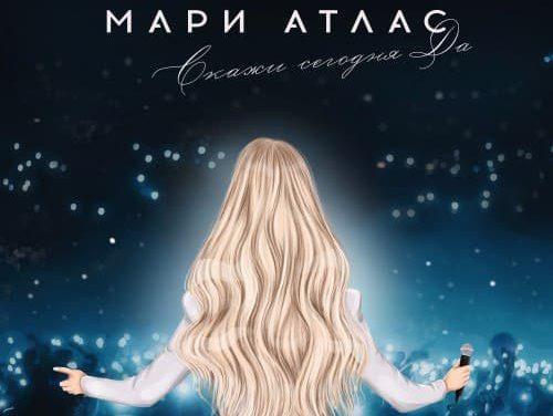 Мари Атлас и ее новая песня-мотиватор