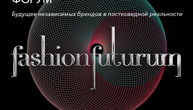 В МОСКВЕ ПРОЙДЕТ МЕЖДУНАРОДНЫЙ ФОРУМ FASHION FUTURUM