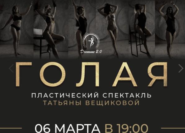 Обнаженные души: премьера спектакля «Голая» состоится 6 марта