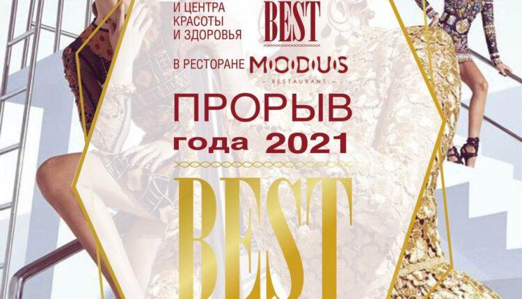 Журнал MODA topical и Центр Красоты и Здоровья Best представляют 11-ю ежегодную звездную премию «Прорыв Года 2021»!