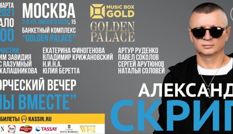15 марта. Концерт Александра Скрип