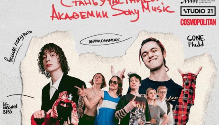 Академия Sony Music: уникальный образовательный проект в области музыкальной индустрии