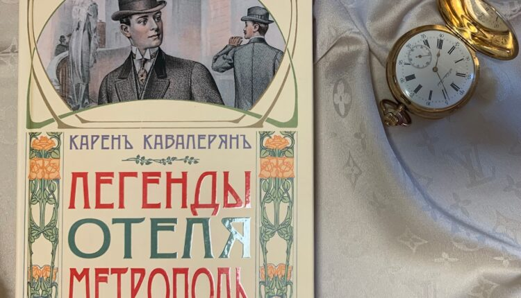  Знаменитый поэт и драматург Карен Кавалерян написал исторический роман-сериал