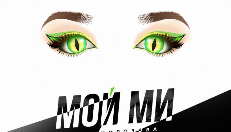 Саша Морозова: «Я больше не дочь певицы СЛАВЫ, точнее не Мамина Дочь»