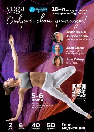 Главное событие в мире йоги:16-я Международная конференция Yoga Journal