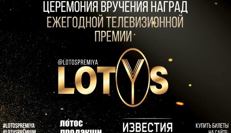 Ежегодная Международная телевизионная премия «Лотос» в области психологии, бизнеса и сверхспособностей человека