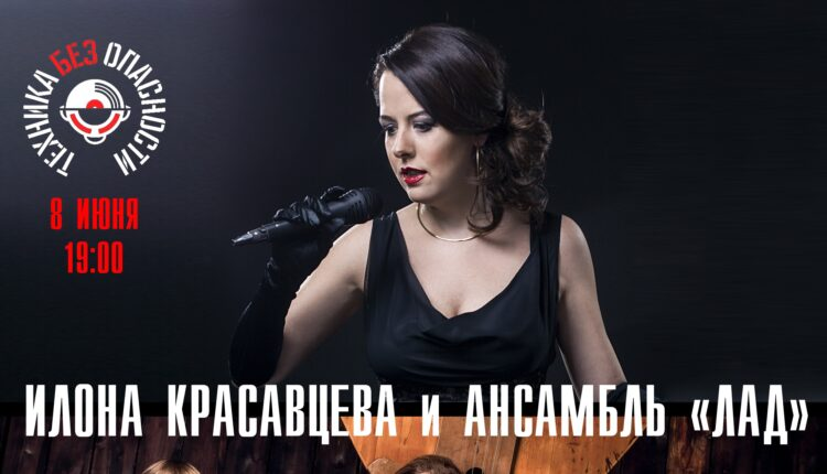 Два дня рождения отметят певица Илона Красавцева и ансамбль «Лад» на концерте в Москве.