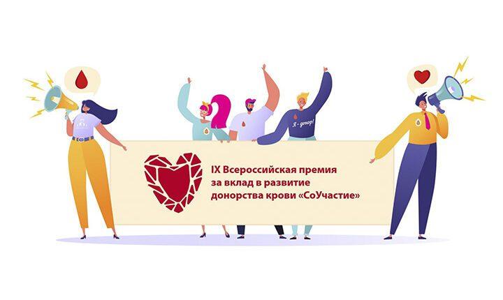 Премия «СоУчастие».Лучшие практики в сфере донорства получат награды