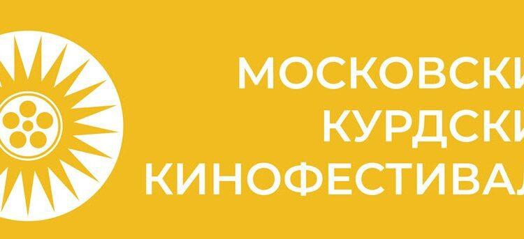 С 21 по 25 июля в Москве впервые пройдёт Московский Курдский Кинофестиваль