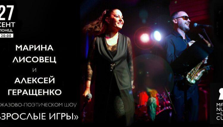 Актриса Марина Лисовец и саксофонист Алексей Геращенко в джазово-поэтическом шоу «Взрослые игры»
