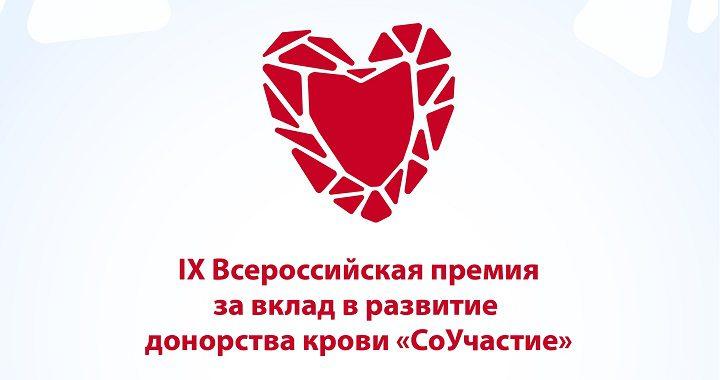 IX Всероссийская премия за вклад в развитие донорства крови «СоУчастие» назвала номинантов